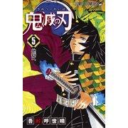 鬼滅の刃 5(ジャンプコミックス) [コミック]