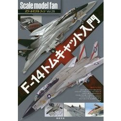 F-14トムキャット入門(スケールモデルファン〈Vol.28〉) [単行本]