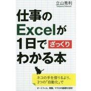 仕事のExcelが1日でざっくりわかる本―ネコの手を借りるより、3つの「自動化」で(サイエンス・アイ新書) [新書]