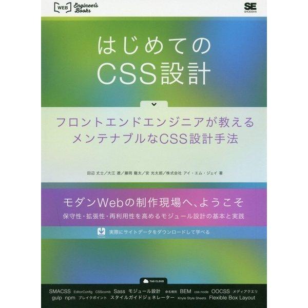 はじめてのCSS設計―フロントエンドエンジニアが教えるメンテナブルなCSS設計手法 [単行本]