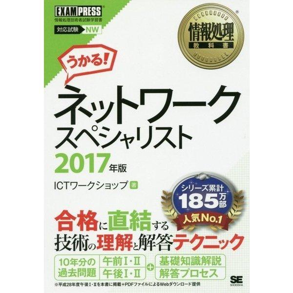 ネットワークスペシャリスト〈2017年版〉(情報処理教科書) [単行本]