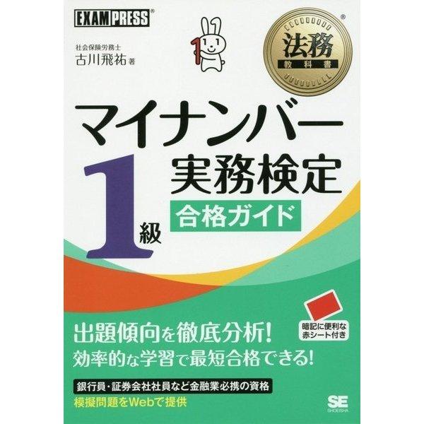 マイナンバー実務検定1級合格ガイド(法務教科書) [単行本]