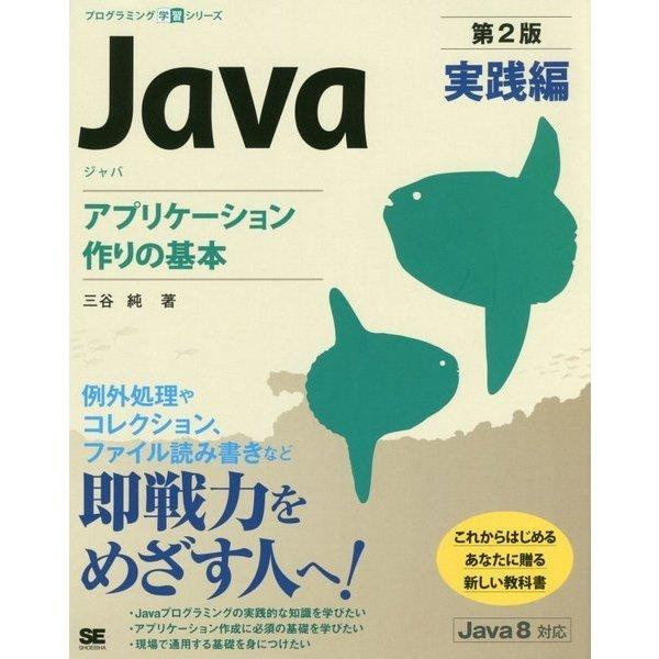 Java実践編―アプリケーション作りの基本 第2版 (プログラミング学習シリーズ) [単行本]