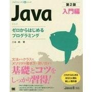 Java入門編―ゼロからはじめるプログラミング 第2版 (プログラミング学習シリーズ) [単行本]