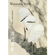 渡辺省亭―花鳥画の孤高なる輝き [単行本]