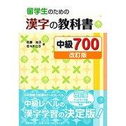 留学生のための漢字の教科書 中級700 改訂版 [単行本]