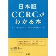 日本版CCRCがわかる本―ピンチをチャンスに変える生涯活躍のまち [単行本]