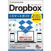 ゼロからはじめる Dropboxスマートガイド [単行本]