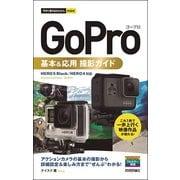 今すぐ使えるかんたんmini GoPro ゴープロ 基本&応用 撮影ガイド [単行本]