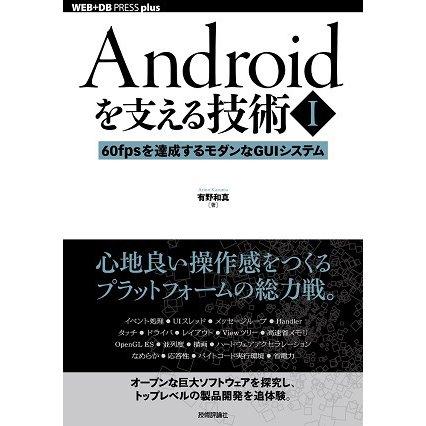Androidを支える技術〈I〉──60fpsを達成するモダンなGUIシステム [単行本]