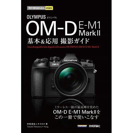 今すぐ使えるかんたんmini オリンパス OM-D E-M1 MarkⅡ 基本&応用撮影ガイド [単行本]