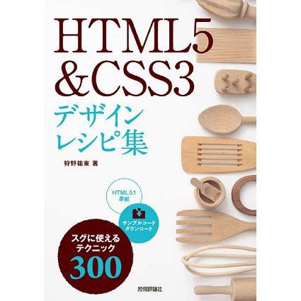 HTML5 & CSS3 デザインレシピ集 [単行本]