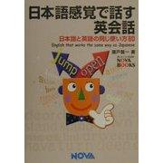 日本語感覚で話す英会話―日本語と英語の同じ使い方80(NOVA BOOKS) [単行本]