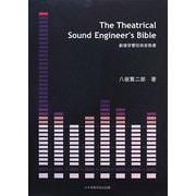 The Theatrical Sound Engineer's Bible―劇場音響技術者教書 [単行本]