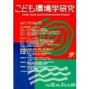 こども環境学研究 Vol.12No.3(December20 [単行本]