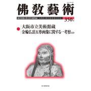 佛教藝術 350号 [単行本]