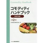 コモディティハンドブック 農産物編 第2版 [単行本]
