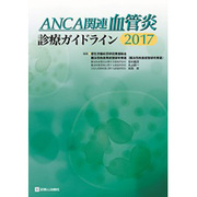 ANCA関連血管炎の診療ガイドライン 2017 [単行本]