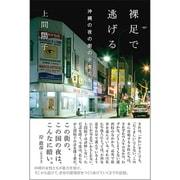 裸足で逃げる―沖縄の夜の街の少女たち(at叢書) [単行本]