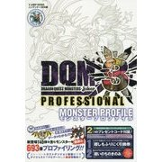 ドラゴンクエストモンスターズジョーカー3 プロフェッショナル モンスタープロファイル [攻略本]