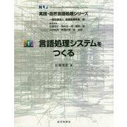 言語処理システムをつくる(実践・自然言語処理シリーズ〈第1巻〉) [全集叢書]