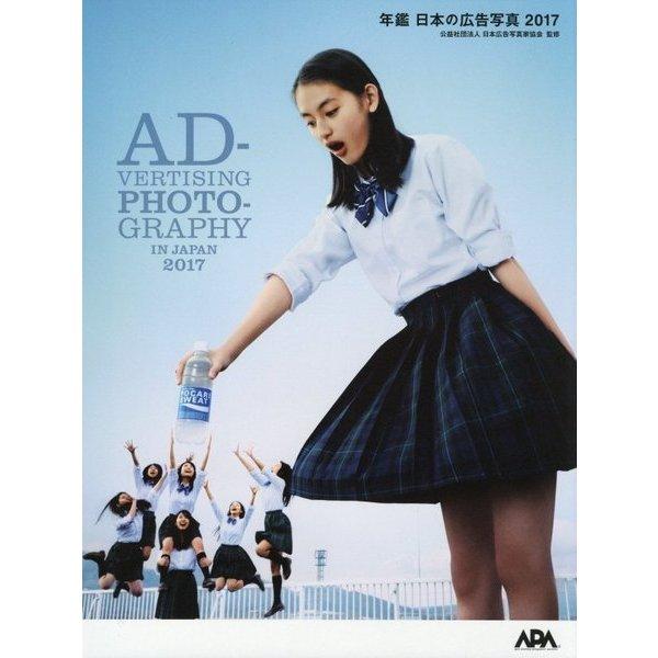 年鑑 日本の広告写真〈2017〉 [単行本]