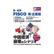 FISCO 株・企業報 2017年春号 今、この株を買おう [ムックその他]