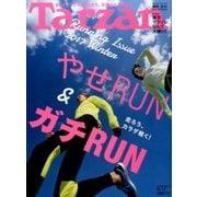 Tarzan (ターザン) 2017年 2/23号 No.712 [雑誌]