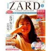 ZARD CD&DVDコレクション 2017年 2/22号 No.1 [雑誌]