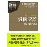 労働訴訟 (企業訴訟実務問題シリーズ) [単行本]