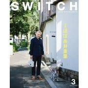 SWITCH Vol.35 No.3 ほぼ糸井重里 [ムックその他]