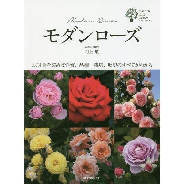モダンローズ―この1冊を読めば性質、品種、栽培、歴史のすべてがわかる(ガーデンライフシリーズ) [単行本]