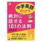 CD BOOK 中学英語だけで絶対に話せる101の法則(アスカカルチャー) [単行本]