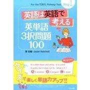 英語は英語で考える英単語3択問題100 [全集叢書]