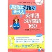 英語は英語で考える英単語3択問題160 Step2 [全集叢書]