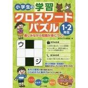 小学生の学習クロスワードパズル1・2年生―楽しみながら知識が身につく!(まなぶっく) [単行本]