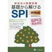 高校生の就職試験 基礎から解けるSPI SPI3完全対応〈2018年度版〉 [全集叢書]