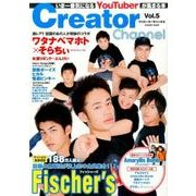Creator Channel Vol.5 (いま一番気になるYouTuberが集まる本) [ムックその他]