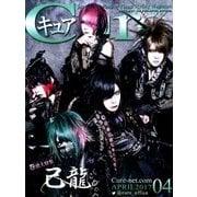 Cure (キュア) 2017年 04月号 [雑誌]