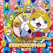 妖怪ウォッチ オリジナルサウンドトラック GAME 妖怪ウォッチ3