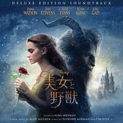 美女と野獣 オリジナル・サウンドトラック -デラックス・エディション- <英語版>