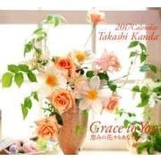 恵みの花々をあなたに カレンダー 2017 [ムックその他]