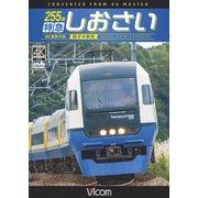 255系特急しおさい銚子→東京[DVD]