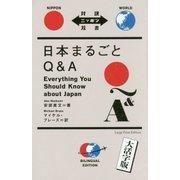 大活字版 日本まるごとQ&A(対訳ニッポン双書) [単行本]