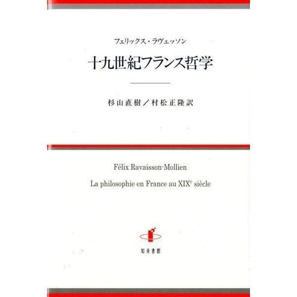 十九世紀フランス哲学 [単行本]