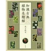 和漢古典植物名精解 [単行本]