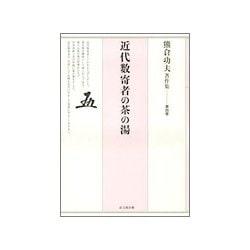 熊倉功夫著作集〈第4巻〉近代数寄者の茶の湯 [全集叢書]