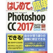 はじめてのPhotoshop cc 2017(BASIC MASTER SERIES) [単行本]