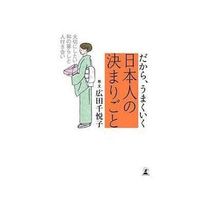 だから、うまくいく 日本人の決まりごと [単行本]