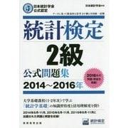 日本統計学会公式認定 統計検定 2級公式問題集[2014~2016年] [単行本]